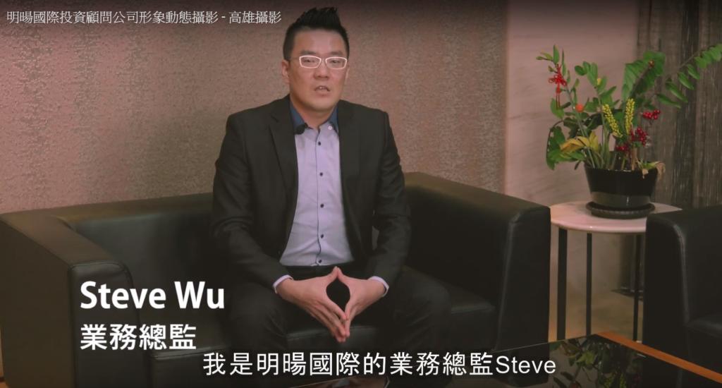 明暘國際投資顧問公司形象動態活動紀錄