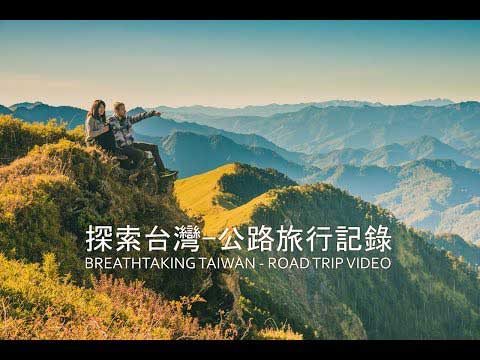 【台灣空拍】探索台灣-公路旅行記錄 - Breathtaking Taiwan - Road Trip Video - Travel Drone Video