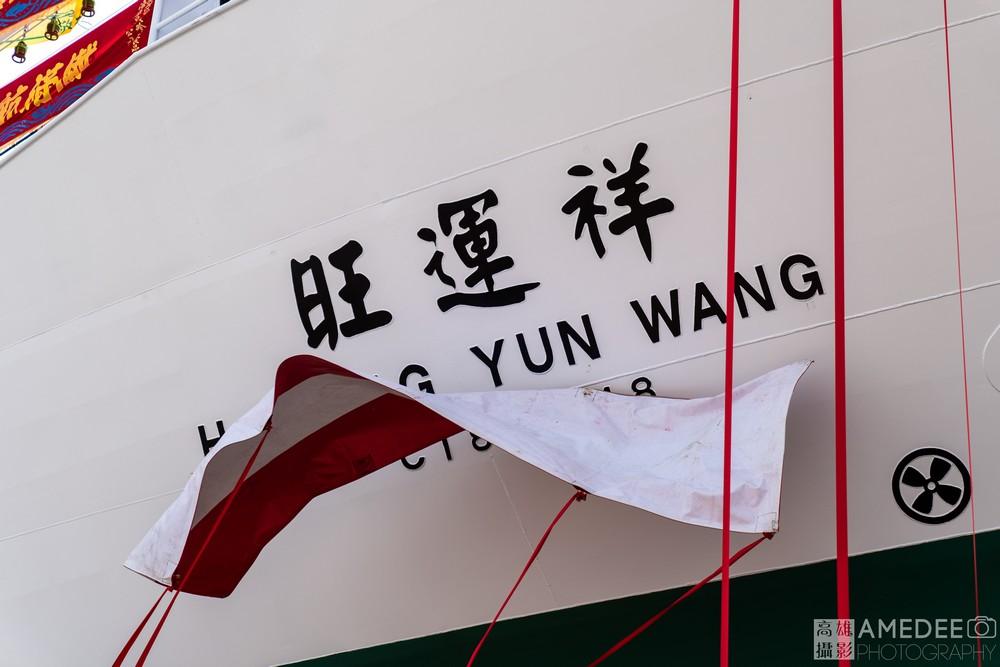 祥隱水產在旗津中信造船下水典禮命名儀式