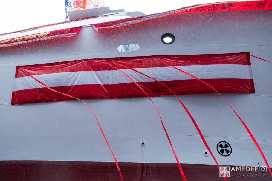 順合漁業股份有限公司在旗津中信造船廠GloryPacific新船下水典禮活動攝影