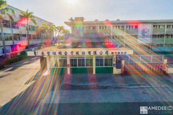 東豐纖維企業股份有限公司空拍攝影