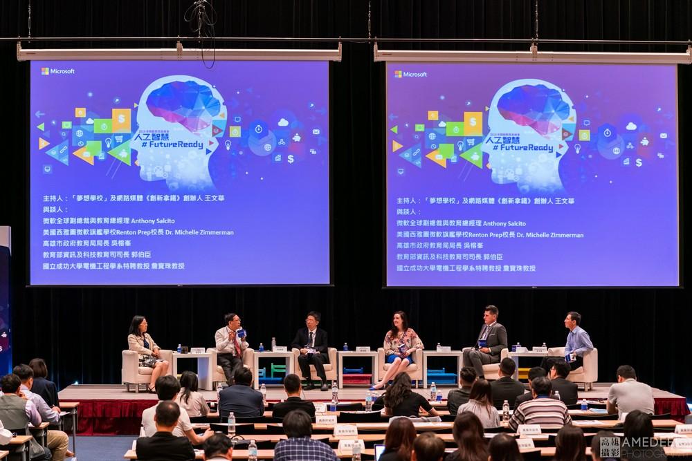 高雄展覽館微軟教育高峰論壇活動攝影