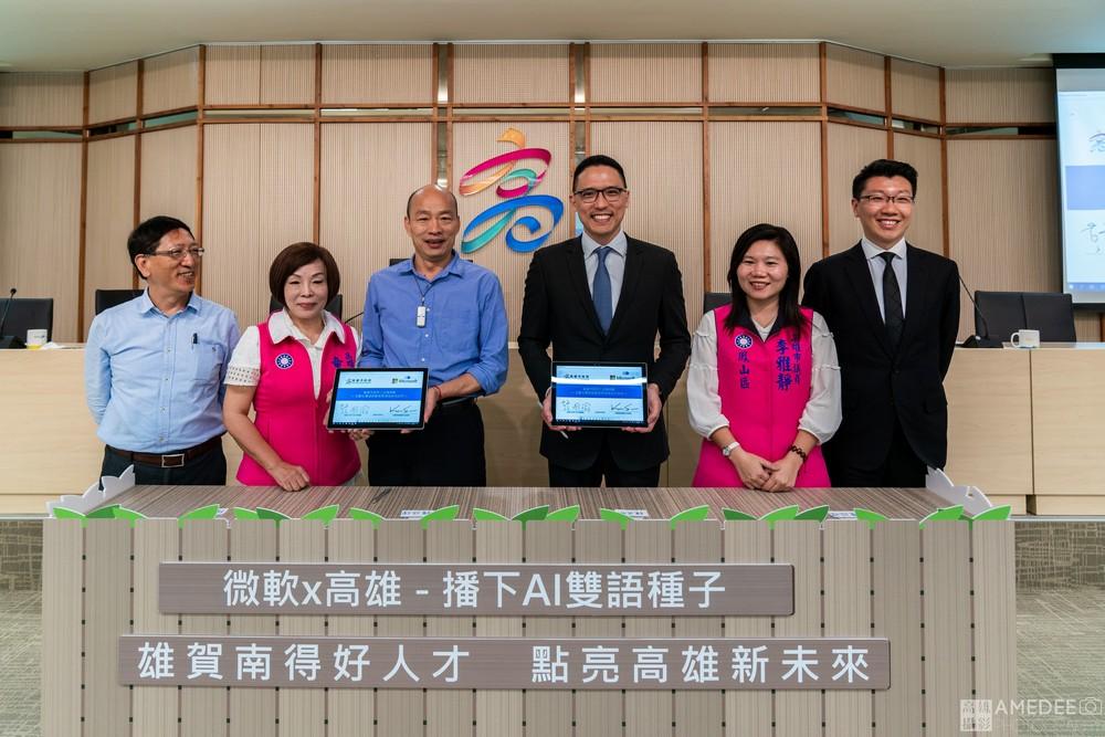 高雄市政府與微軟數位合作數位雙語教育活動攝影