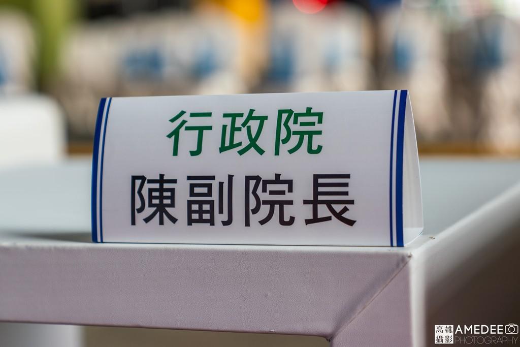 行政院副院長陳其邁名牌